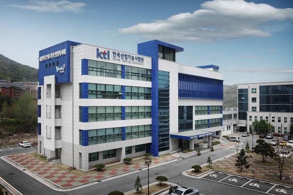 한국산업기술시험원에 대한 이미지 검색결과