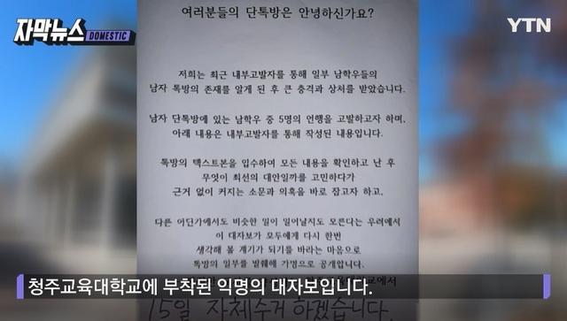 """[충청브리핑] """"초2 사회악"""" """"면상이 재떨이""""…청주교대 단톡방 '진상조사'"""