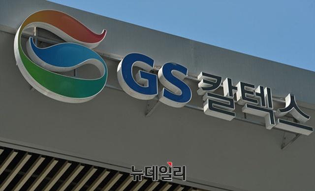 GS 칼텍스, 사상 최대 손실에도 불구하고 회사채 시장에 '박스 박스'… 왜?