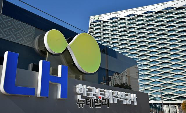 'LH 투기 등급'중대 사고 재발 방지… 政, 공공 기관 경영 평가 처리