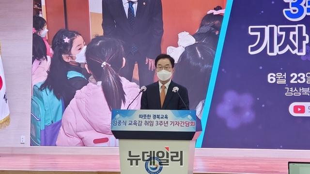 """임종식 경북교육감, 취임 3주년 """"따뜻한 경북교육, 미래교육의 희망"""" 열어"""