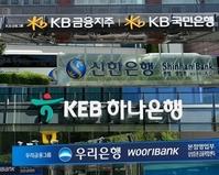 시중은행 7월 정기인사 시즌 도래… 경영 안정 '본격화'