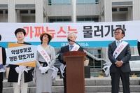 대전에  기업 허위매각설 루머 끊이지 않는 이유?