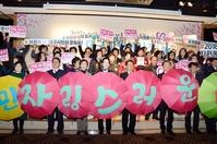 '나눔과 사랑 실천' 2019 대구자원봉사자대회 개최