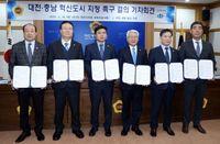 """""""국가균특법 개정해 대전·충남 혁신도시 지정해야"""""""