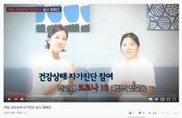 대구시교육청, 코로나19 예방 학생 건강상태 자가진단앱 활용