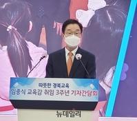 취임 3년 임종식 경북교육감, 재선 의지 불태워 '독주하나?'