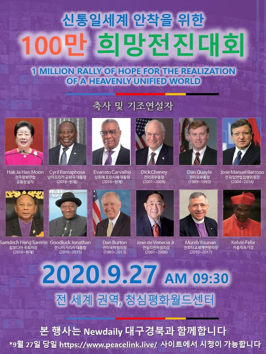 신통일세계 안착을 위한 100만 희망전진대회